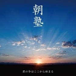 アド通信NO.90『朝塾体験会の報告』